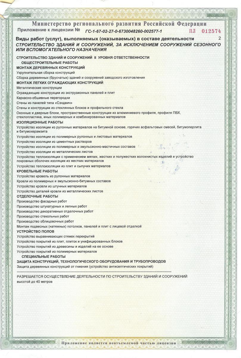 Лицензия русинвест